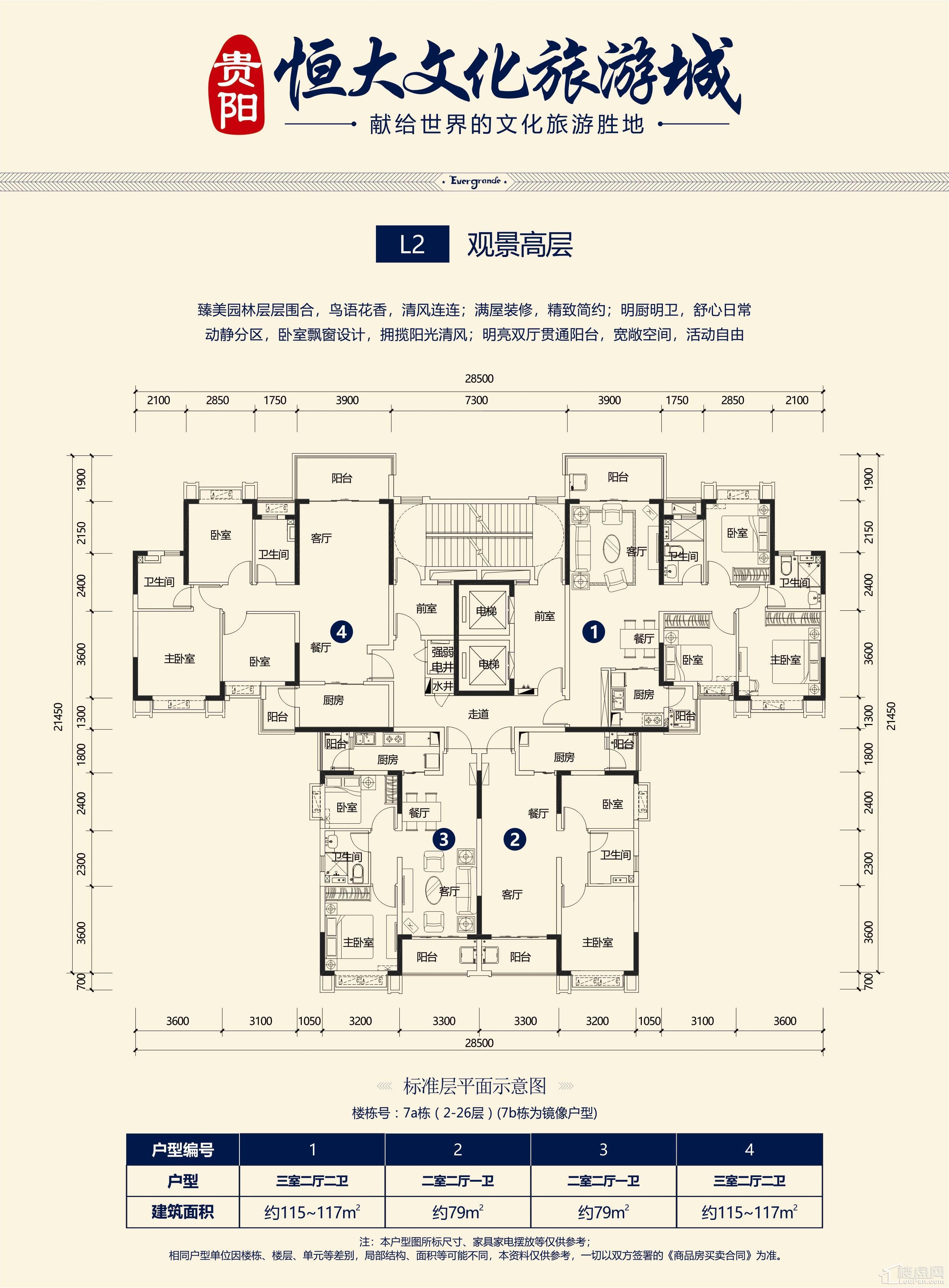 L2-观景高层(7a栋)
