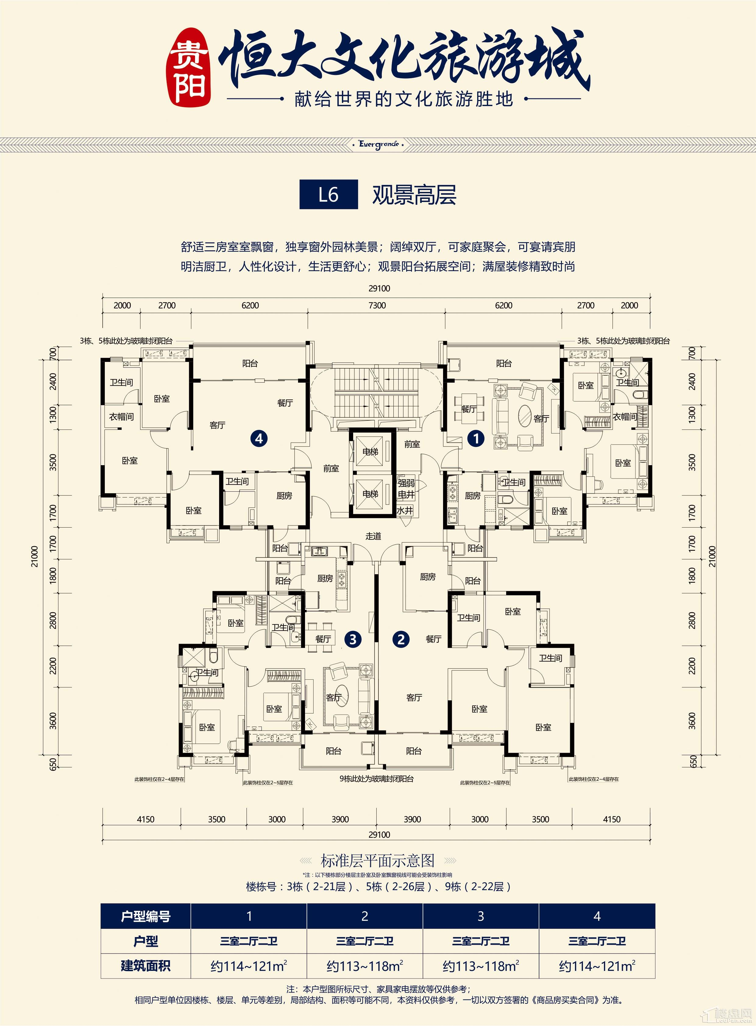 L6-观景高层(3、5、9栋)