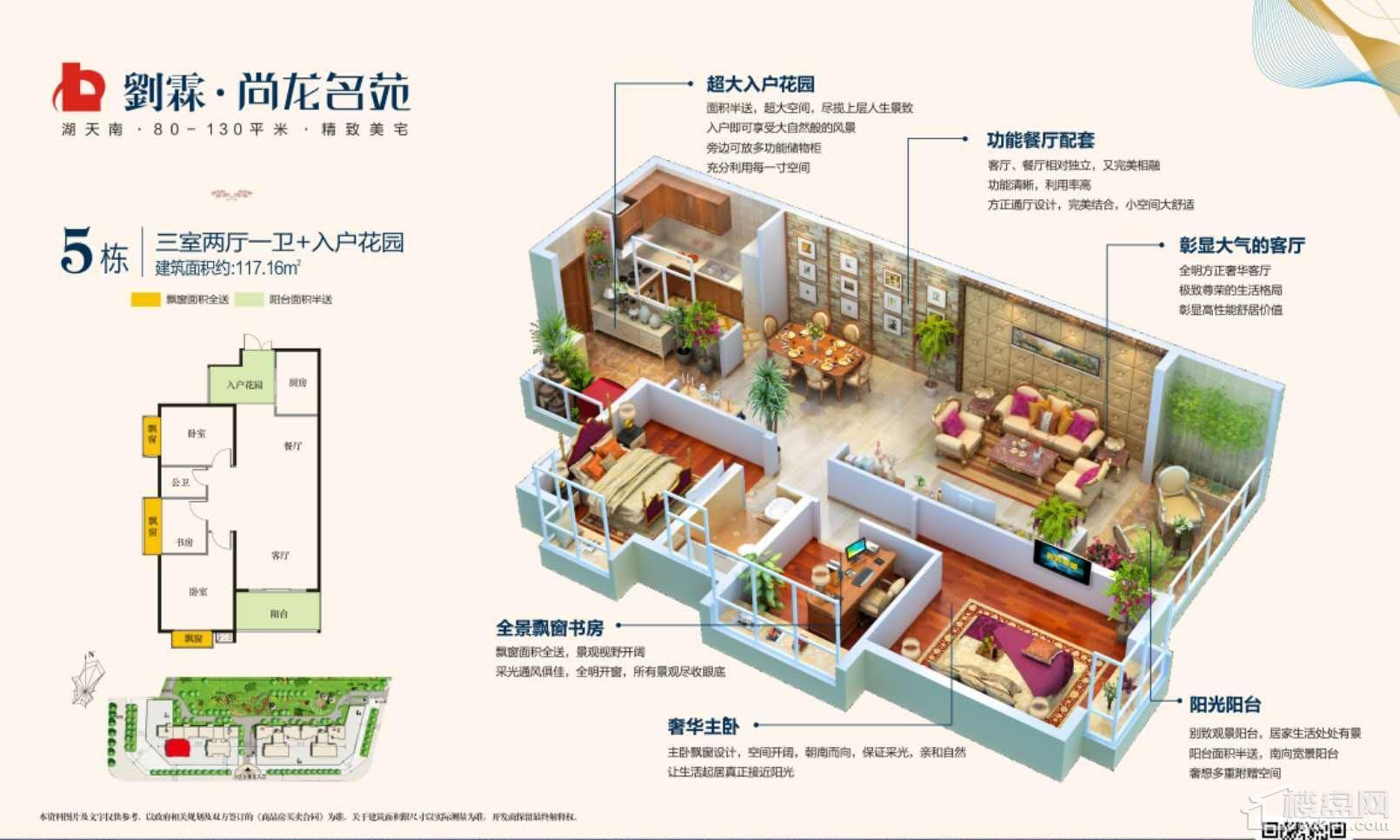 尚龙名苑户型图