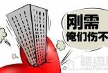 力保刚需 楼市未来政策方向明了