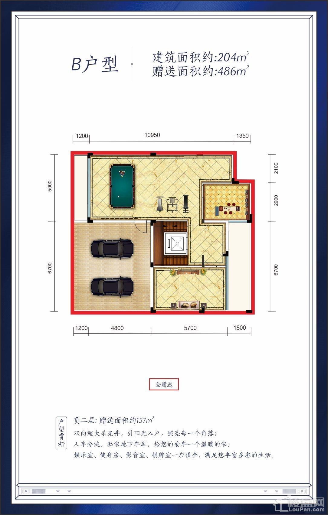 别墅B户型(负二层)