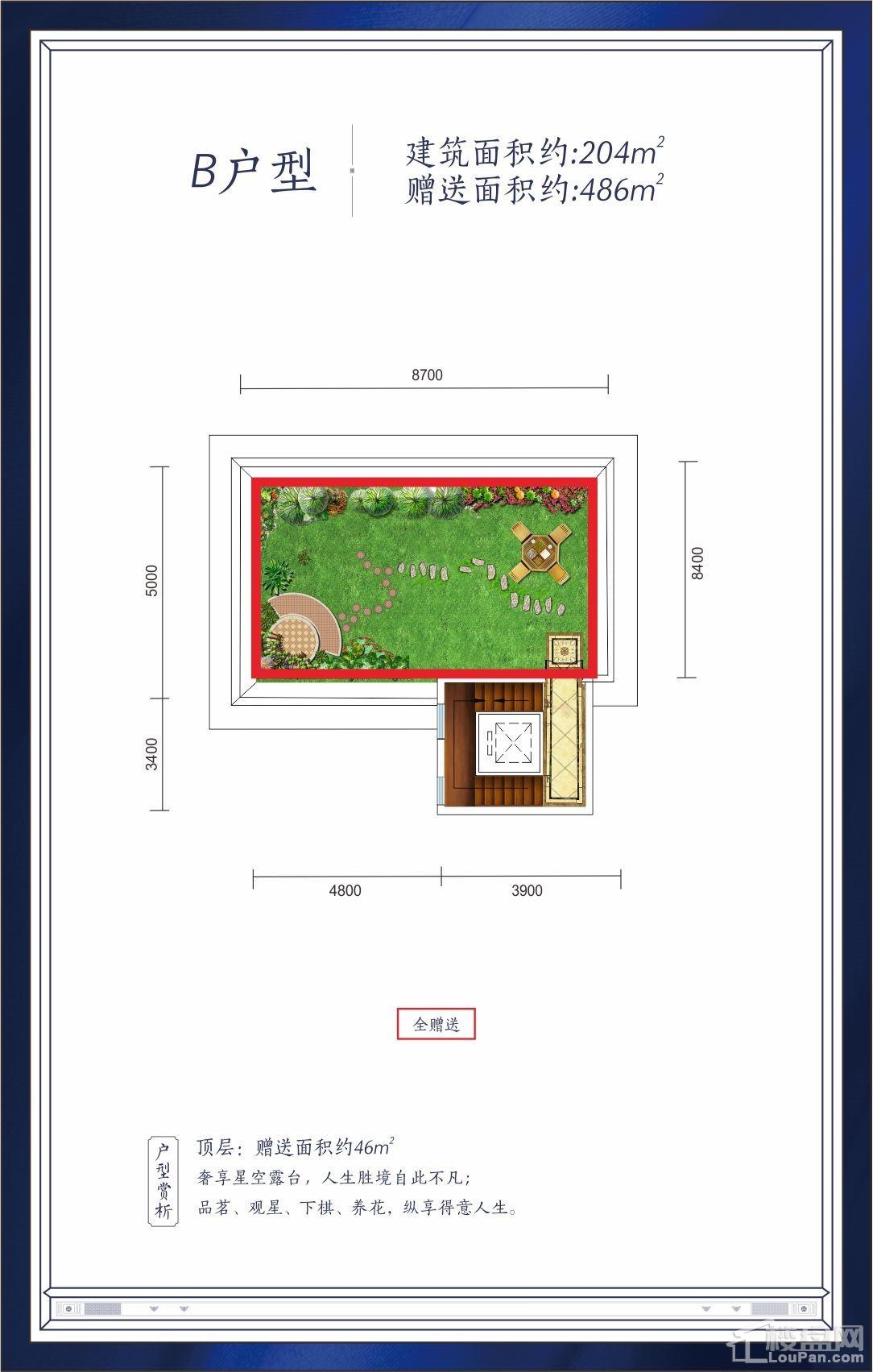 别墅B户型(顶层)