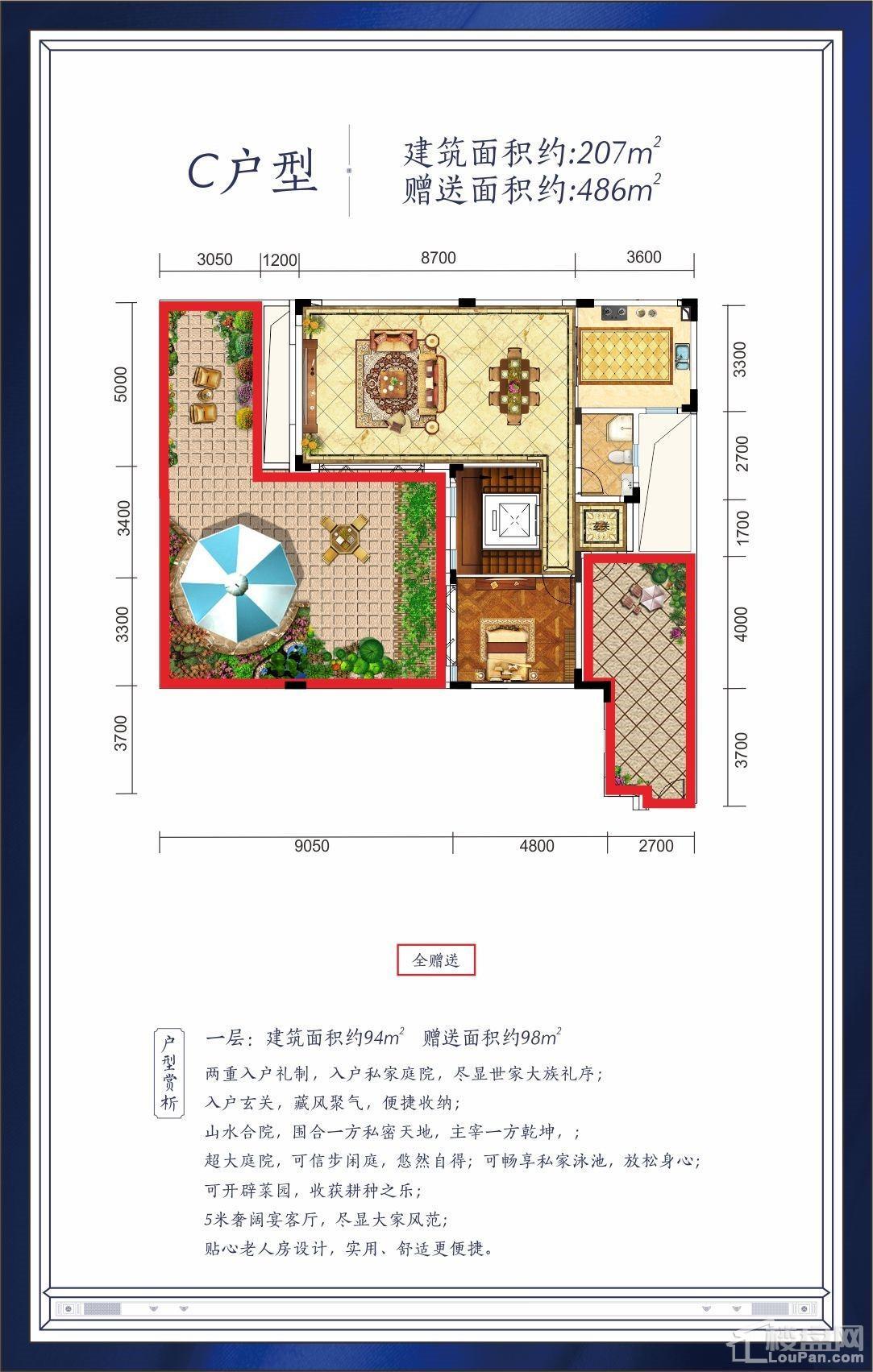 别墅C户型(一层)