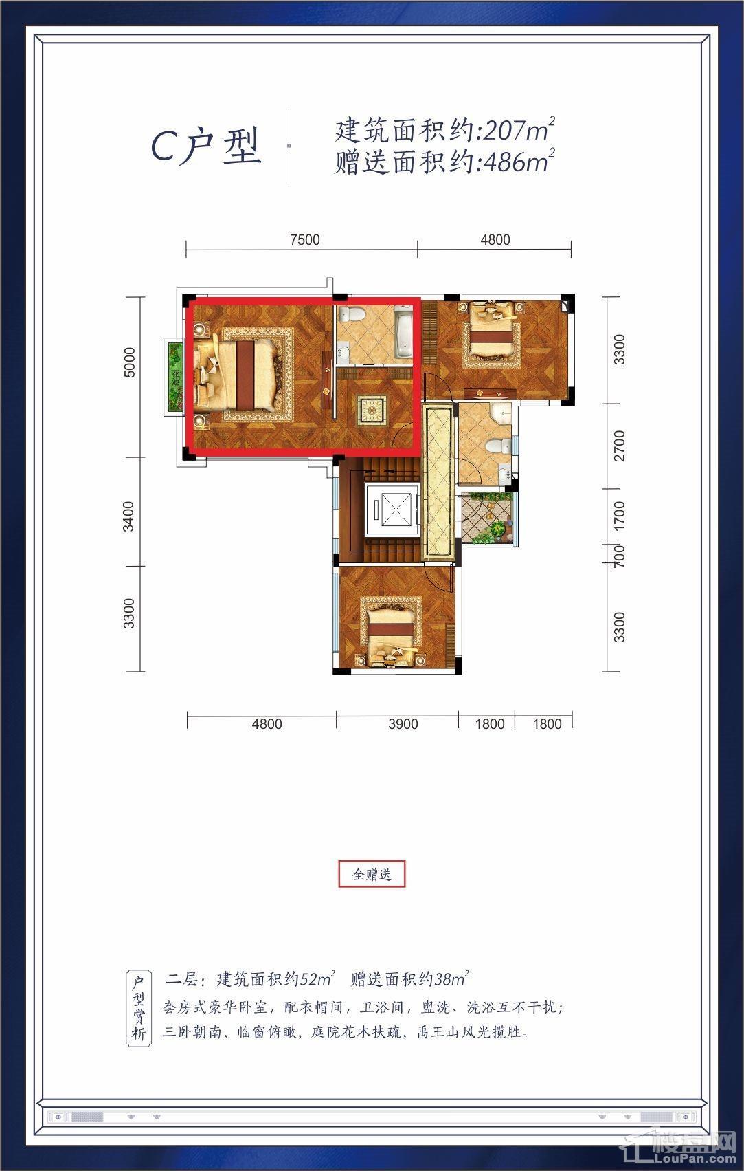 别墅C户型(二层)