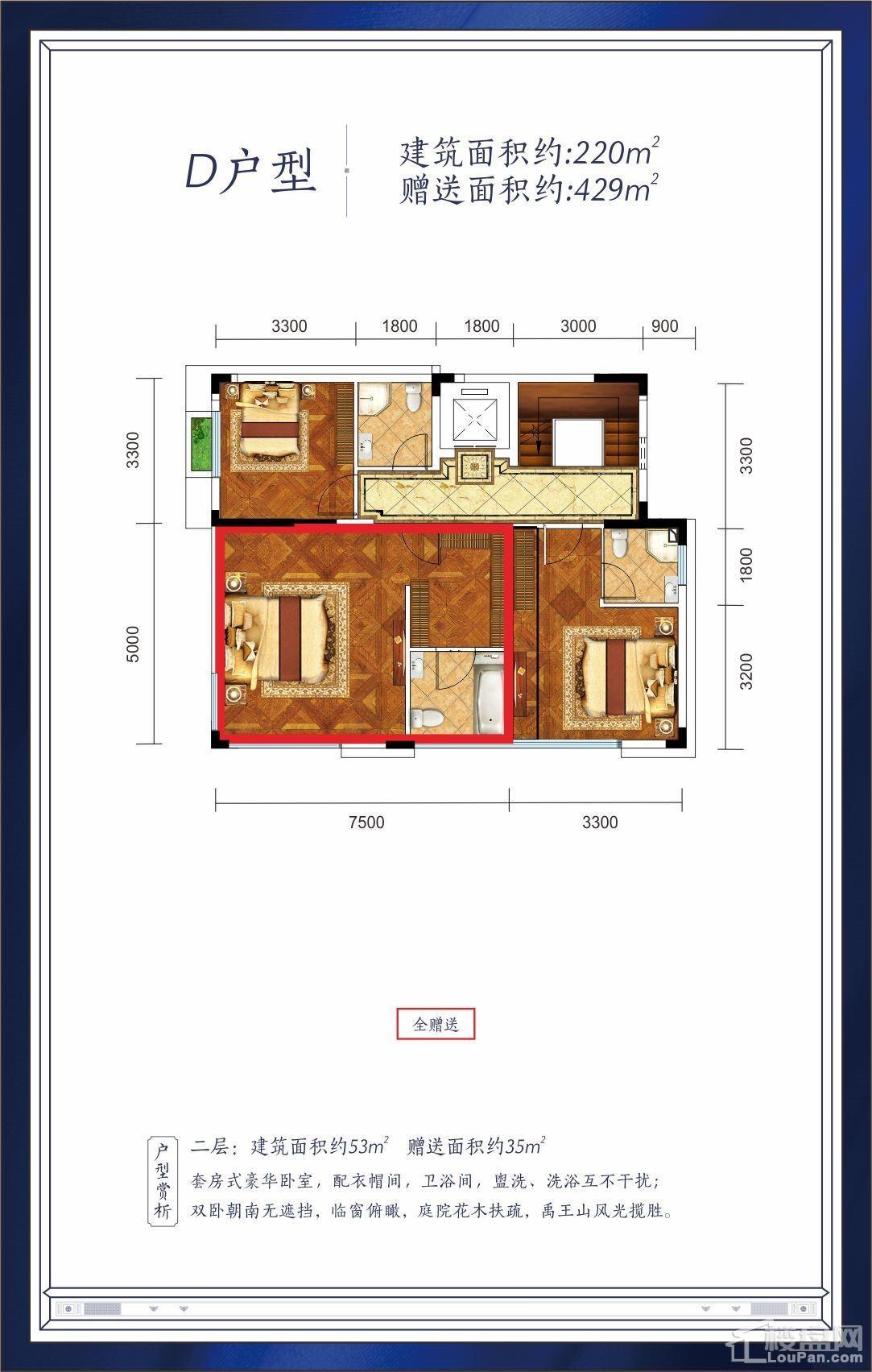 别墅D户型(二层)