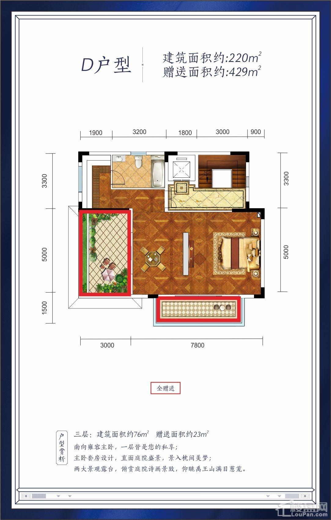 别墅D户型(三层)