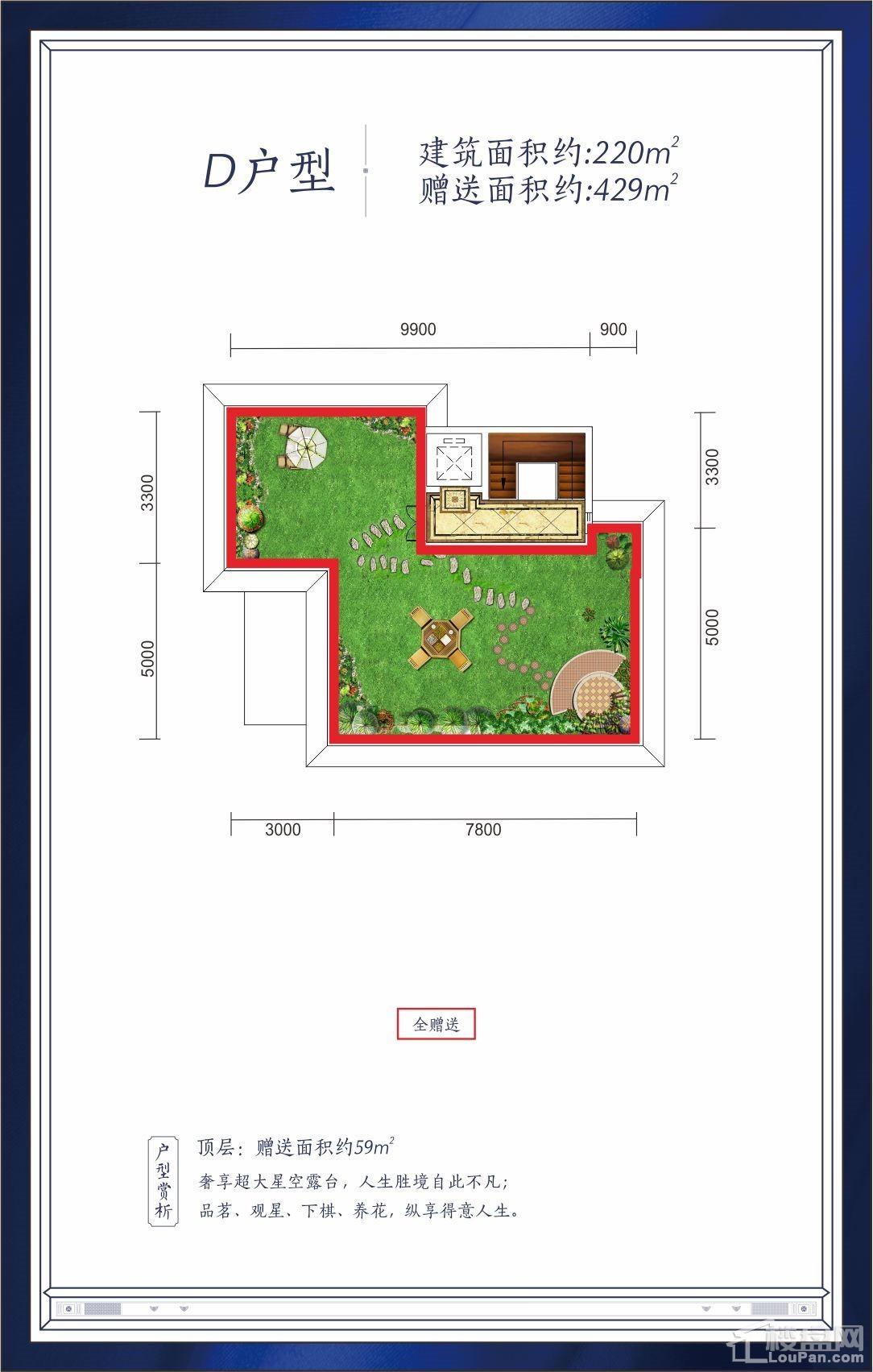 别墅D户型(顶层)