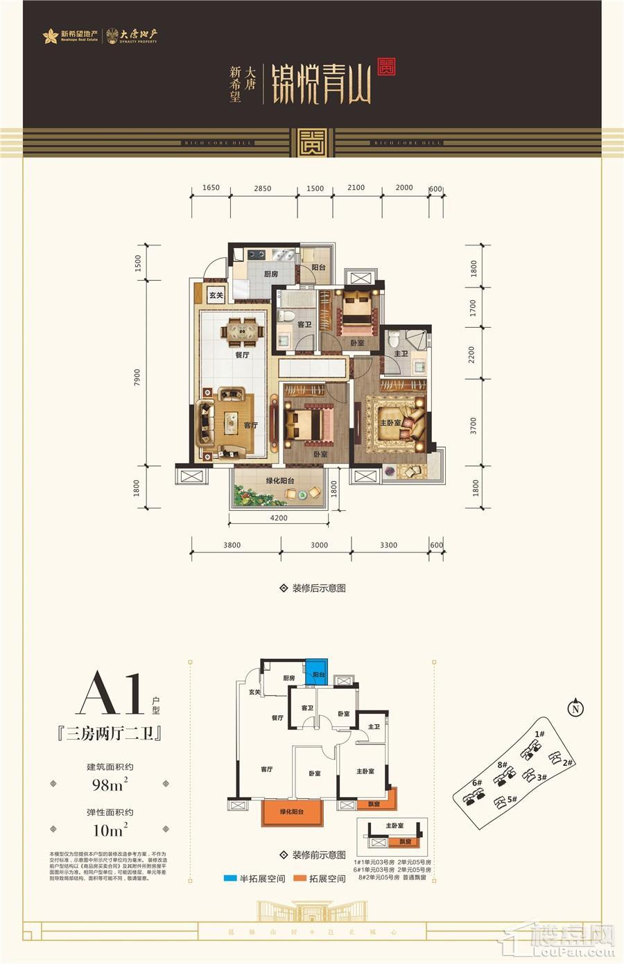 锦悦青山1/6/8#楼A1户型