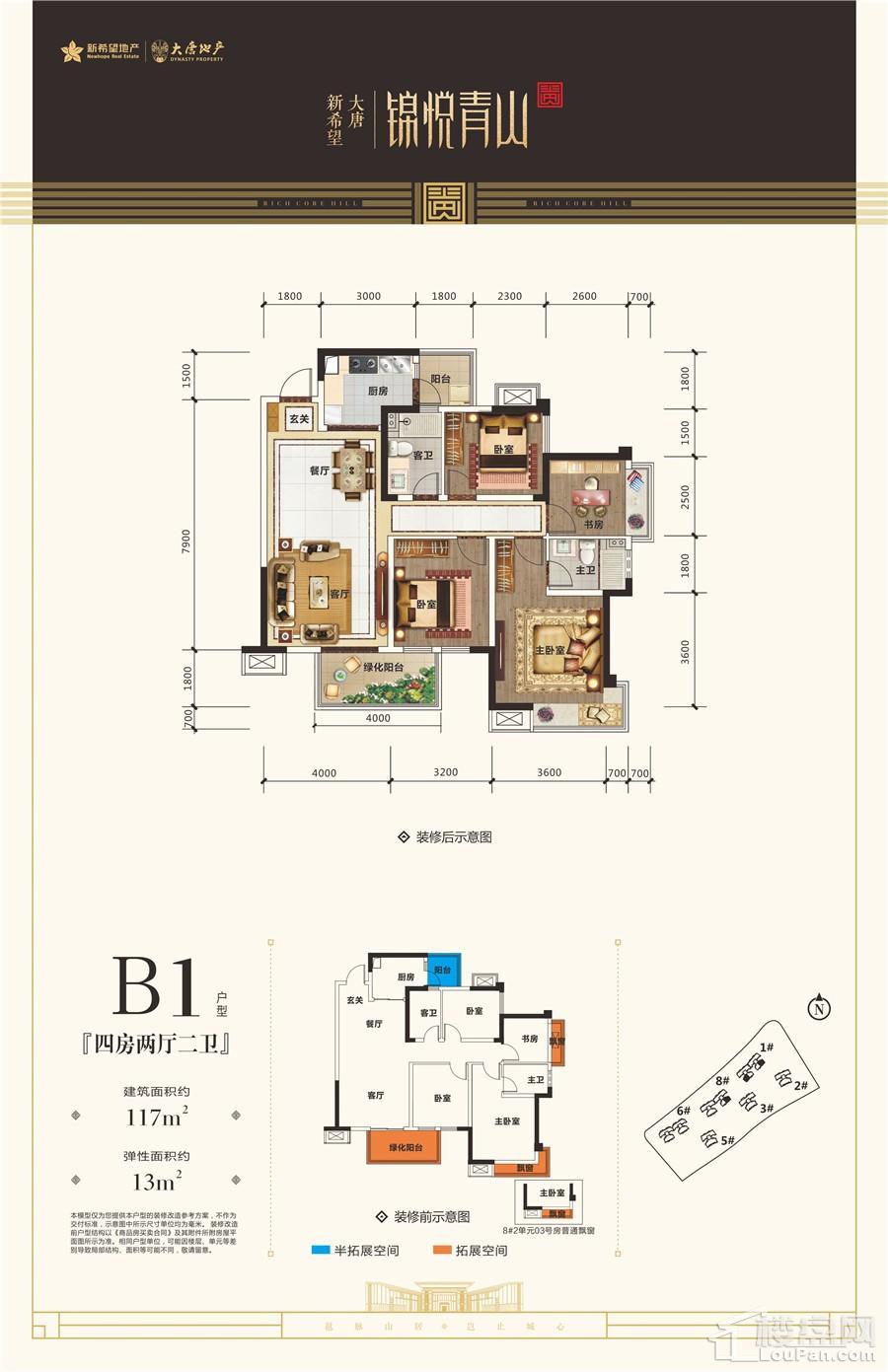 锦悦青山7/8#楼B1户型