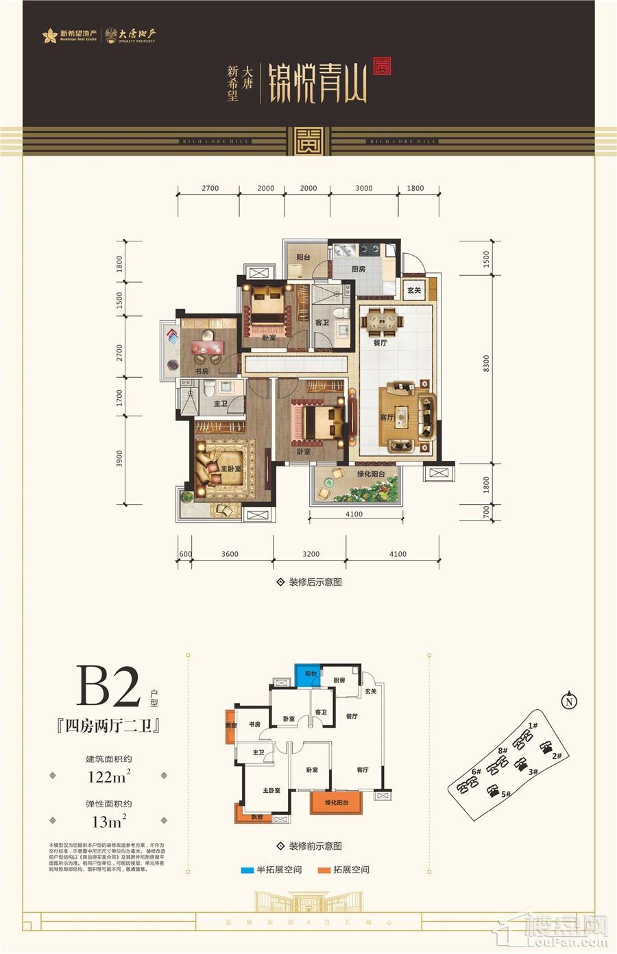 锦悦青山2/3/5#楼B2户型