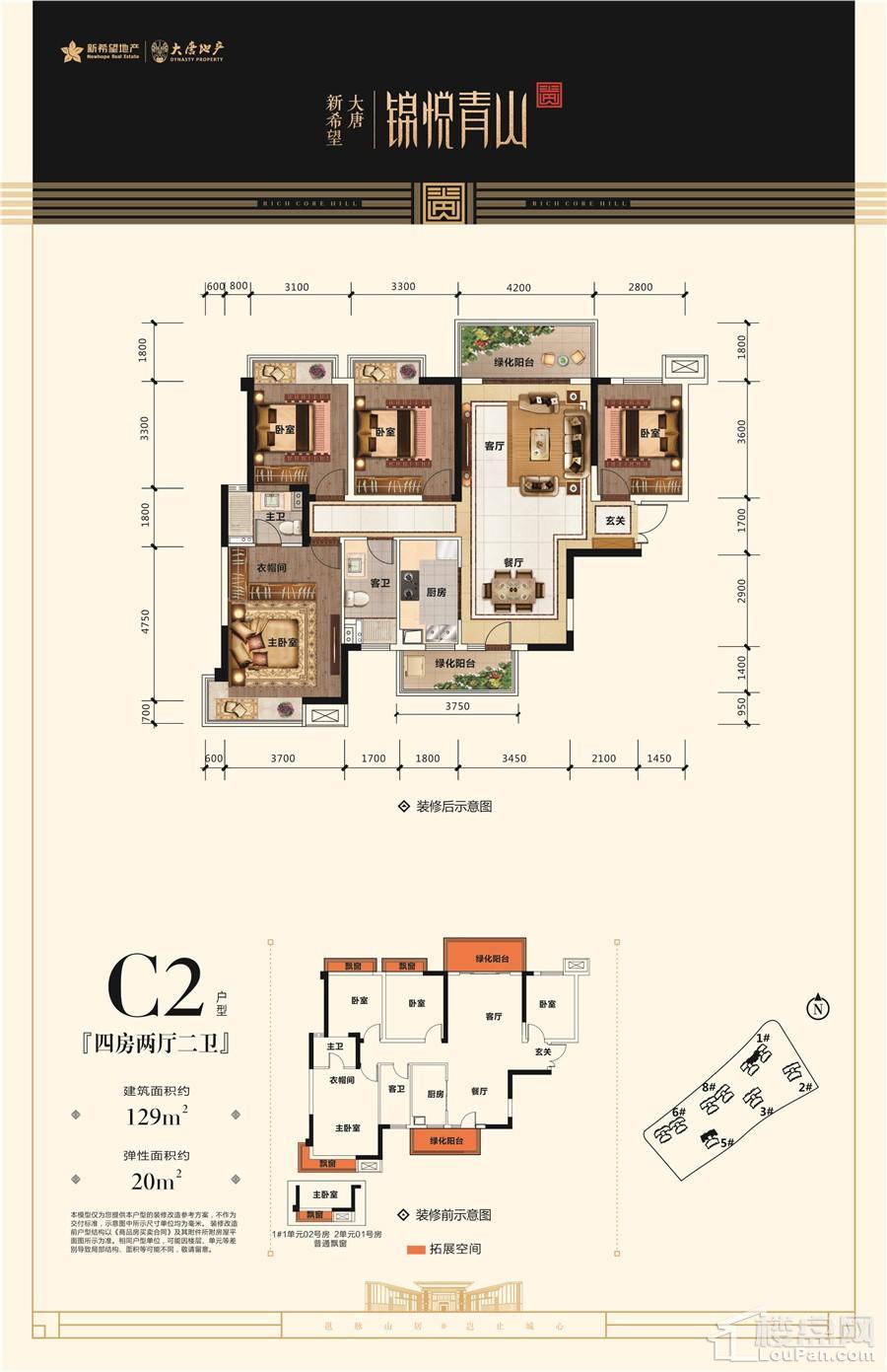 锦悦青山1/5#楼C2户型