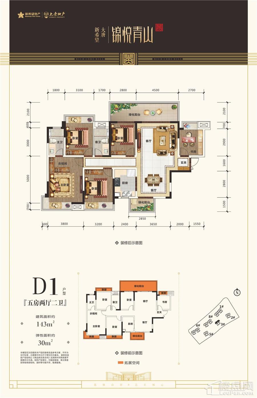 锦悦青山3#楼D1户型
