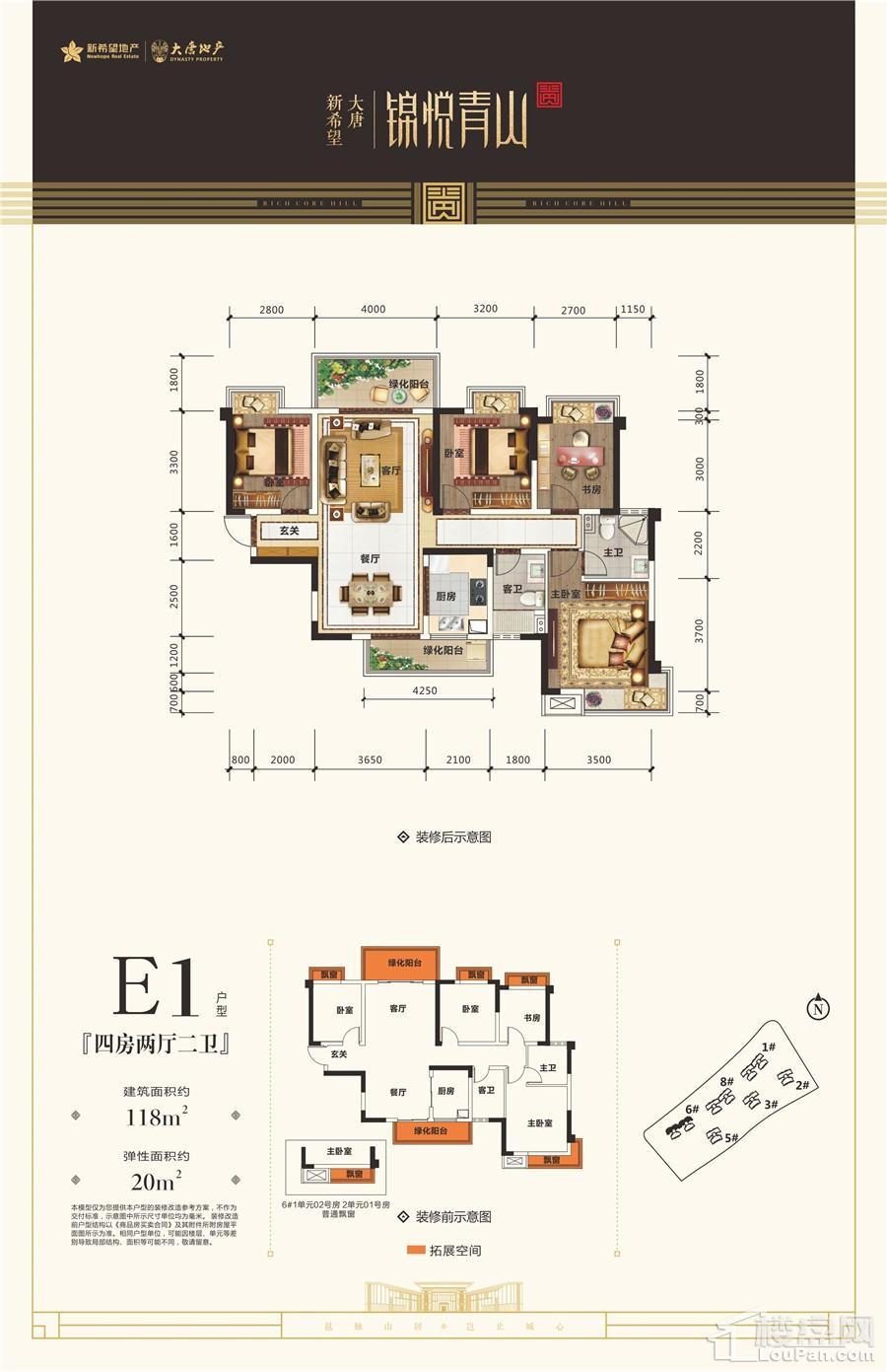 锦悦青山6#楼E1户型