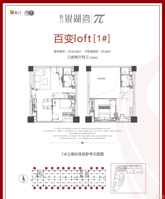 LOFT公寓户型