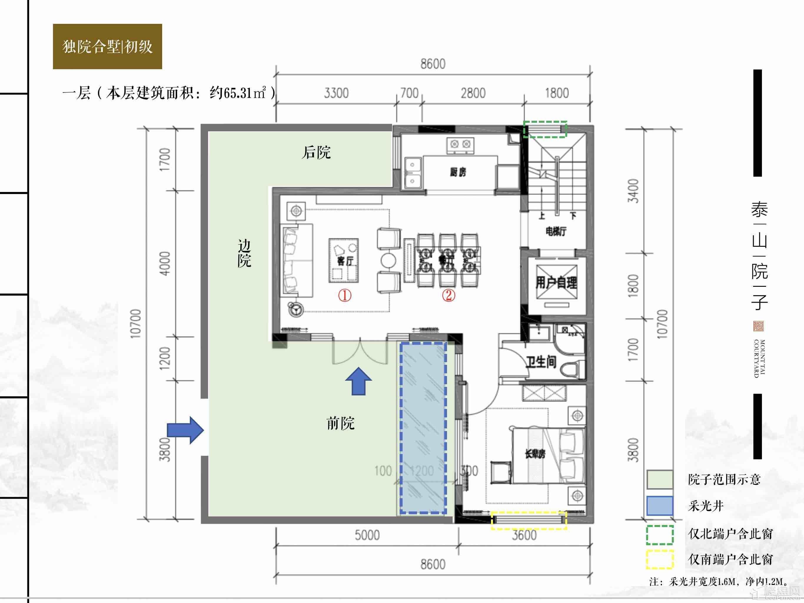 独院和墅初级1层