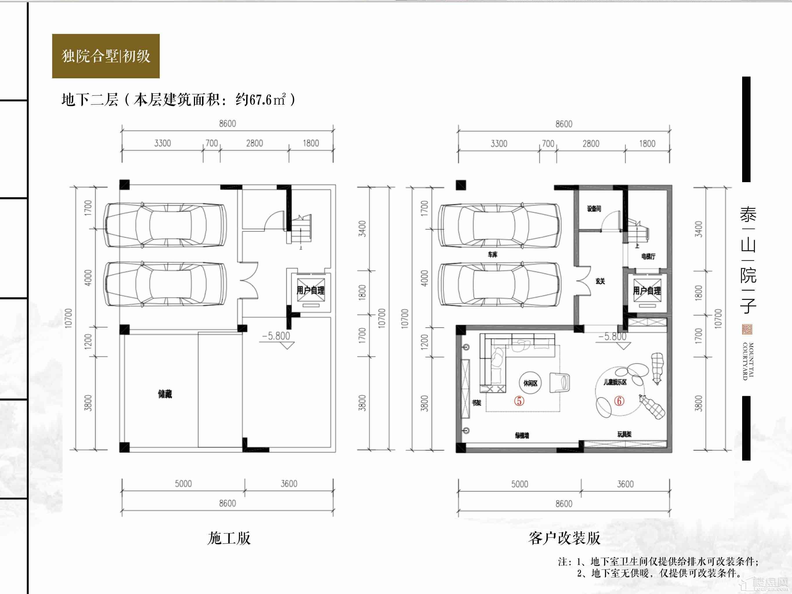 独院和墅地下2层