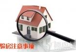 收房验房费用说明?验房收房标准程序有哪些?