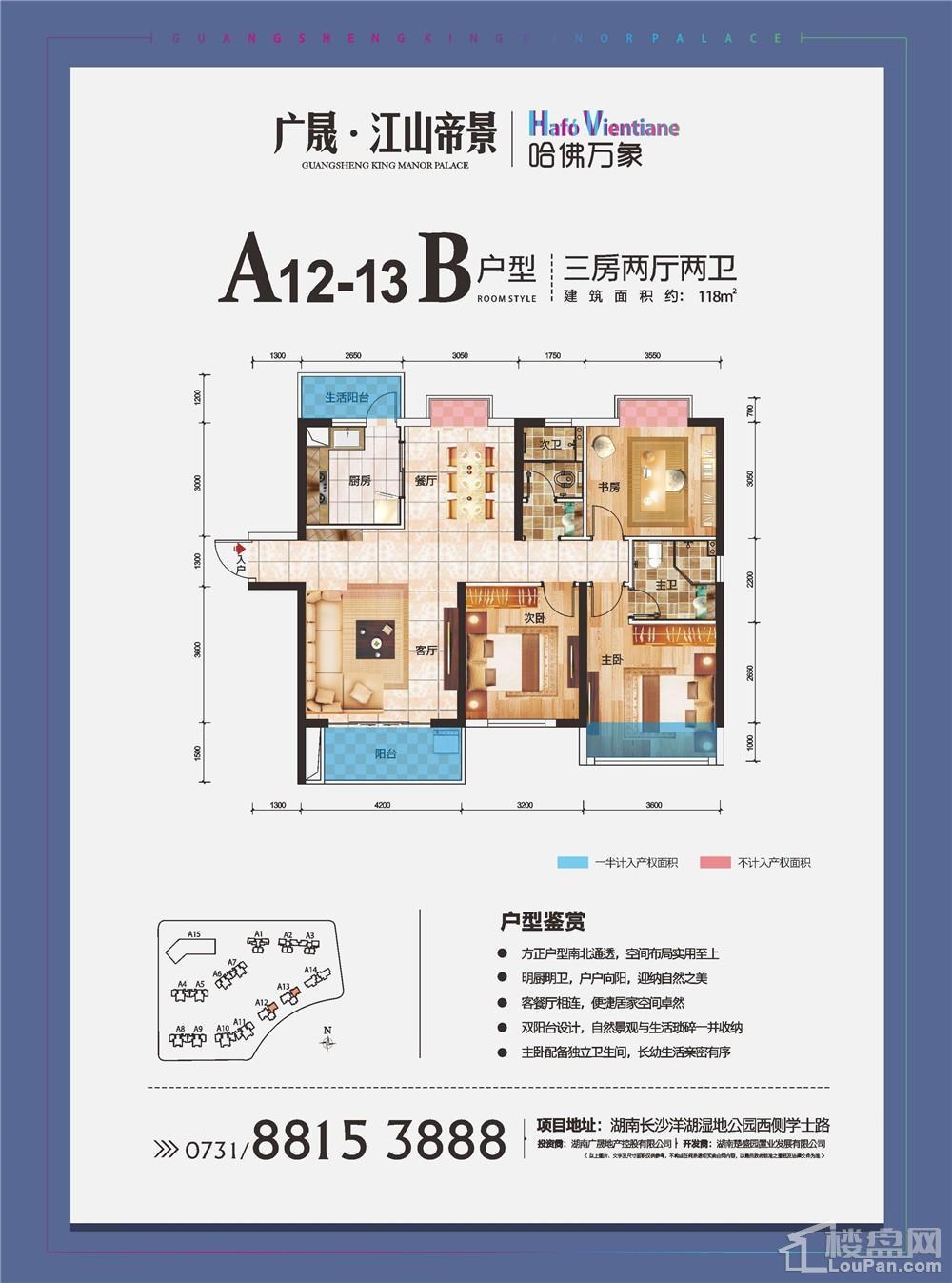 哈佛四期A12-13 B户型