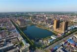 雄安——高质量发展样板之城