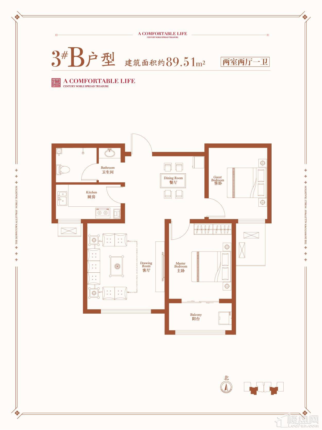 3#B户型