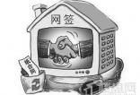 潮州买房网签注意事项有哪些?