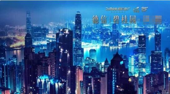 德信碧桂园观澜苑效果图