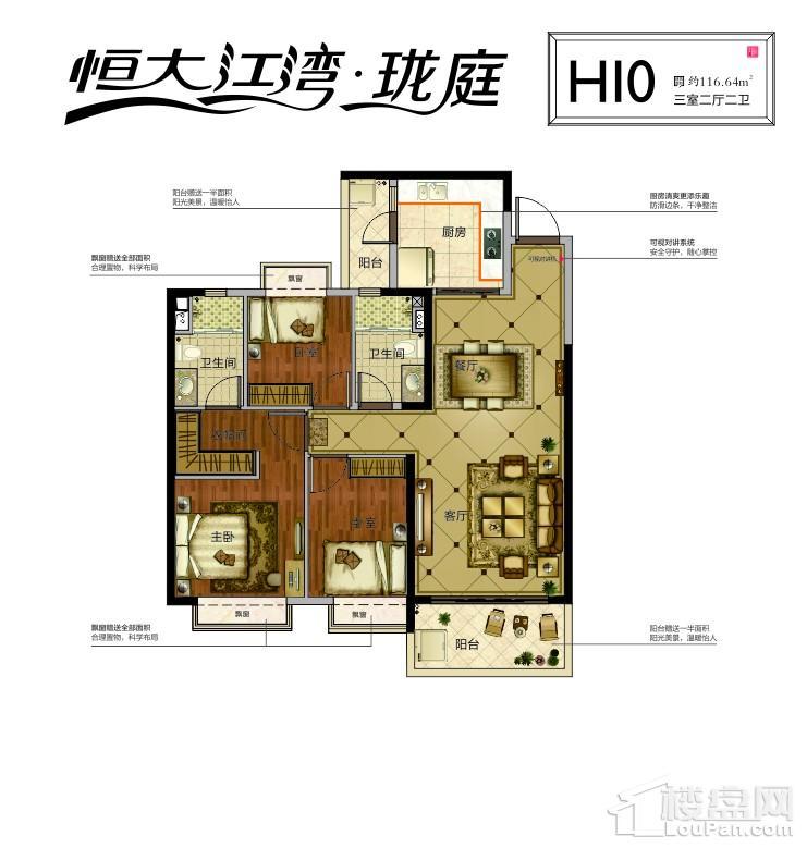 H10户型