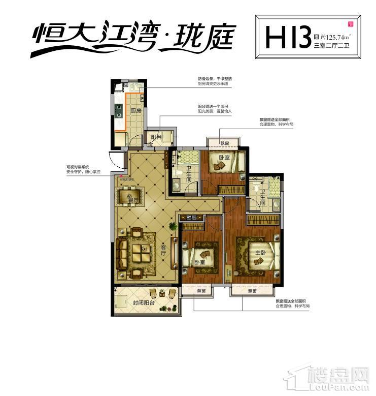 H13户型