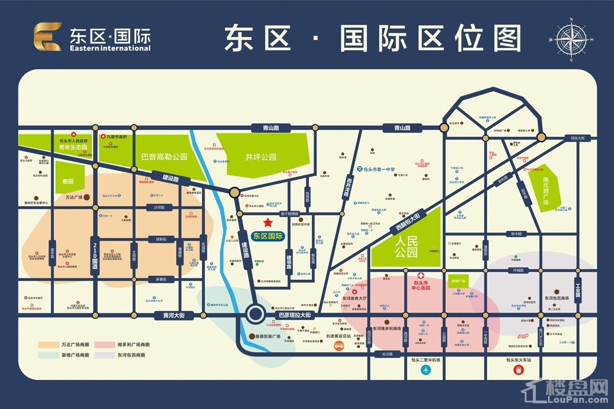 东区·国际位置图