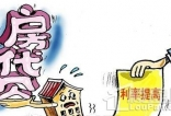四大行上调北京首套房贷利率 释放了什么信