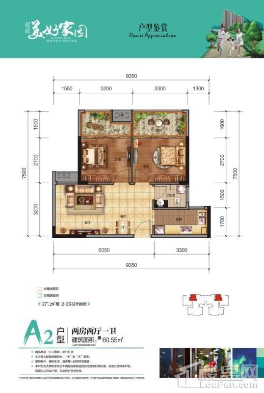 耀辉·美好家园:A2户型