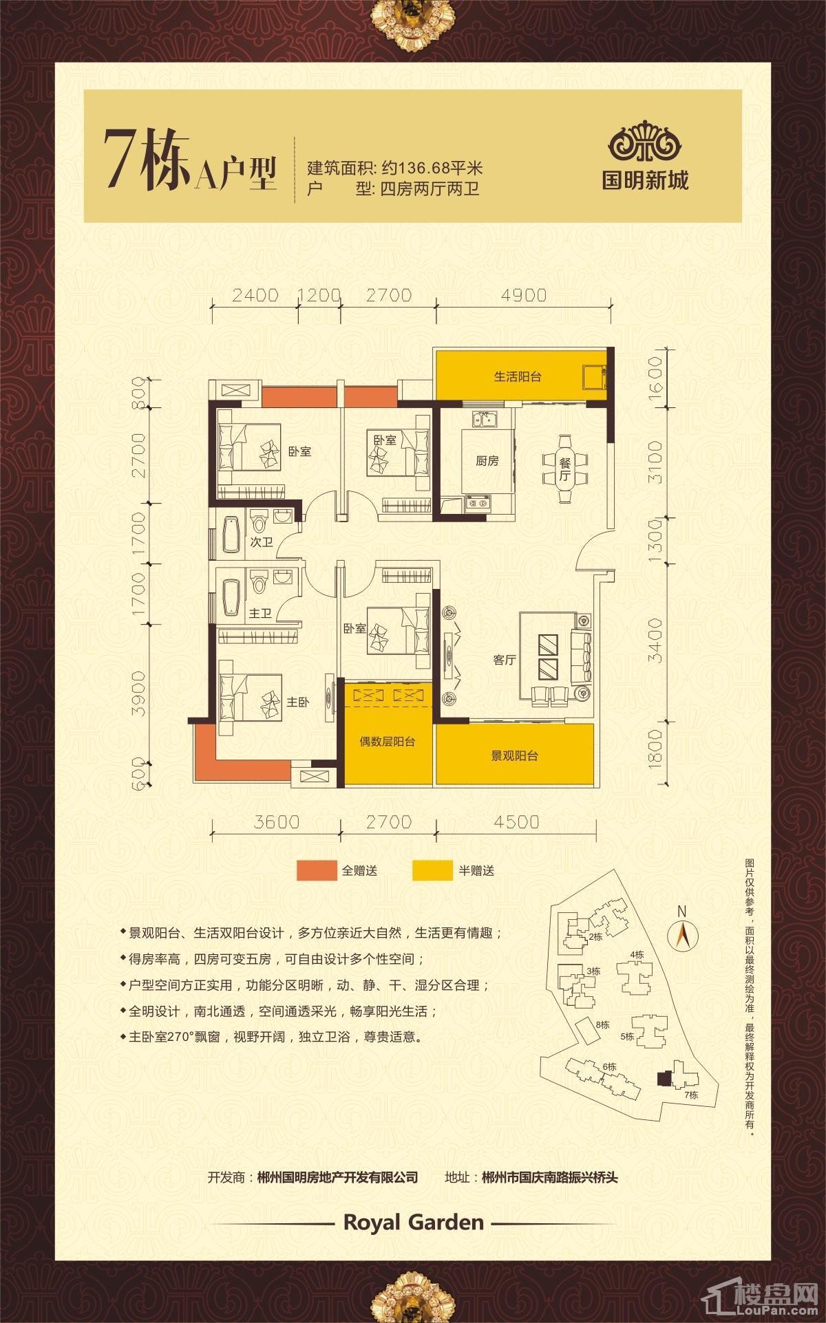 国明新城7栋A户型