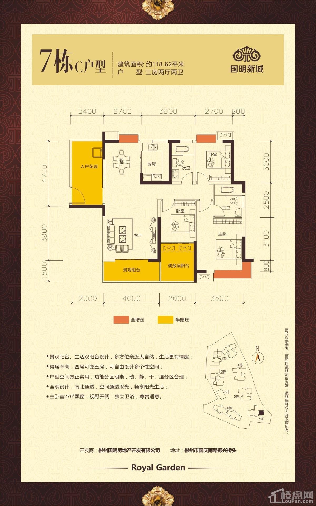 国明新城7栋C户型