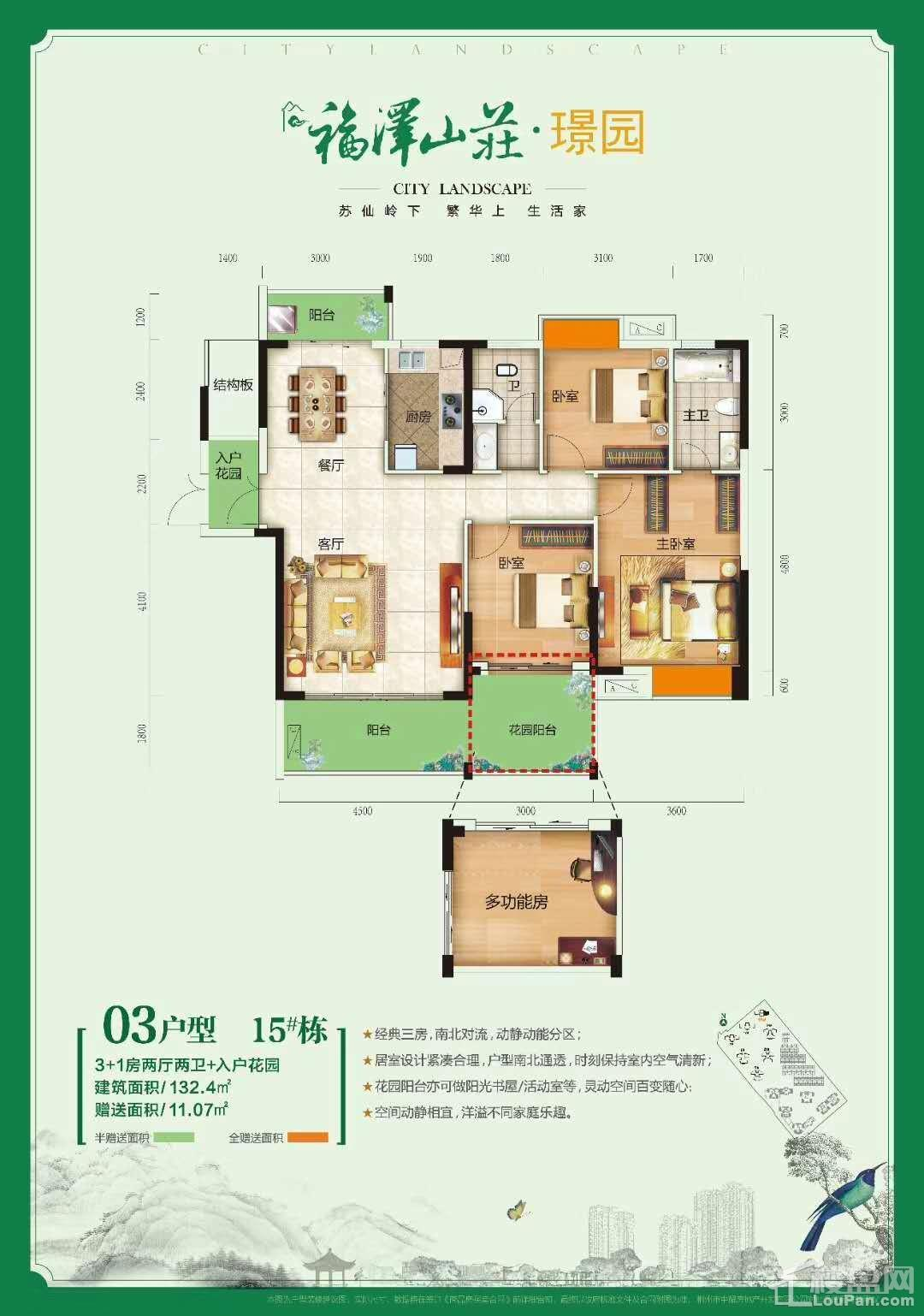 福泽山庄15栋3号户型图