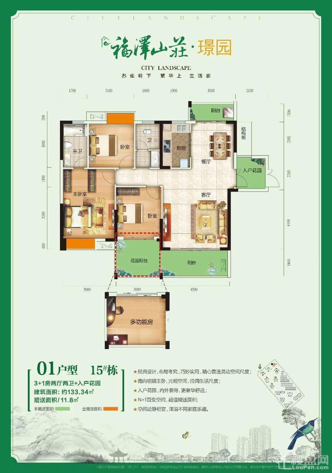 福泽山庄15栋1号户型