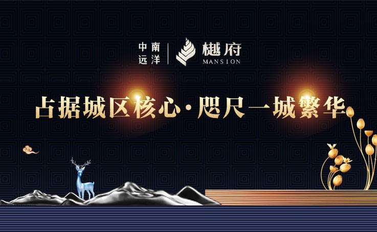 台州中南远洋·樾府高清图