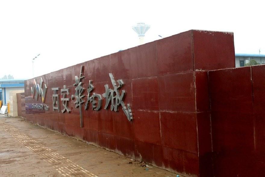 西安华南城实景图