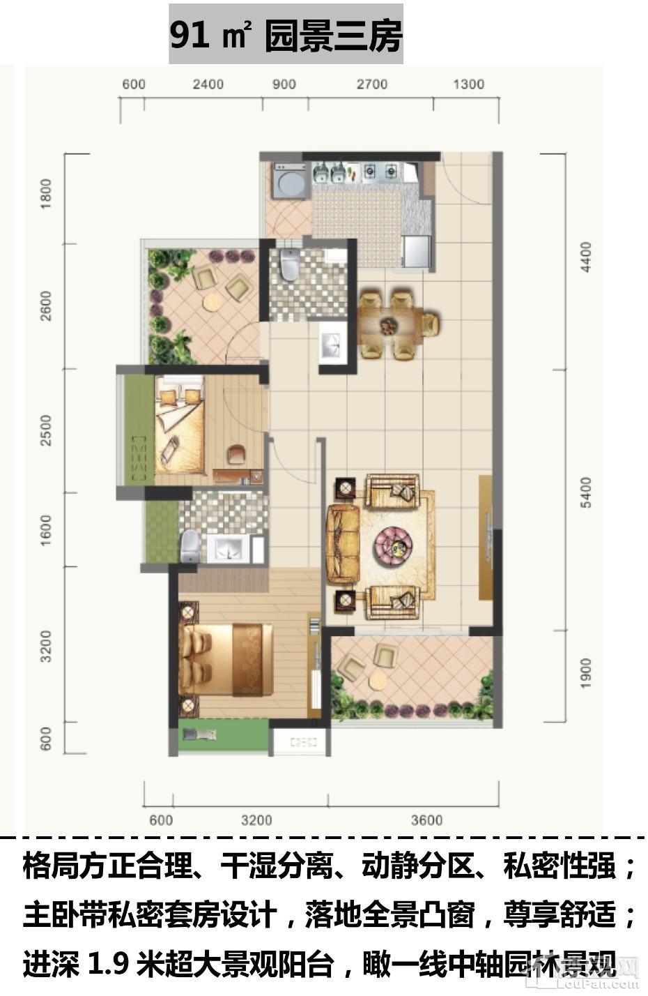 91m²园景三房