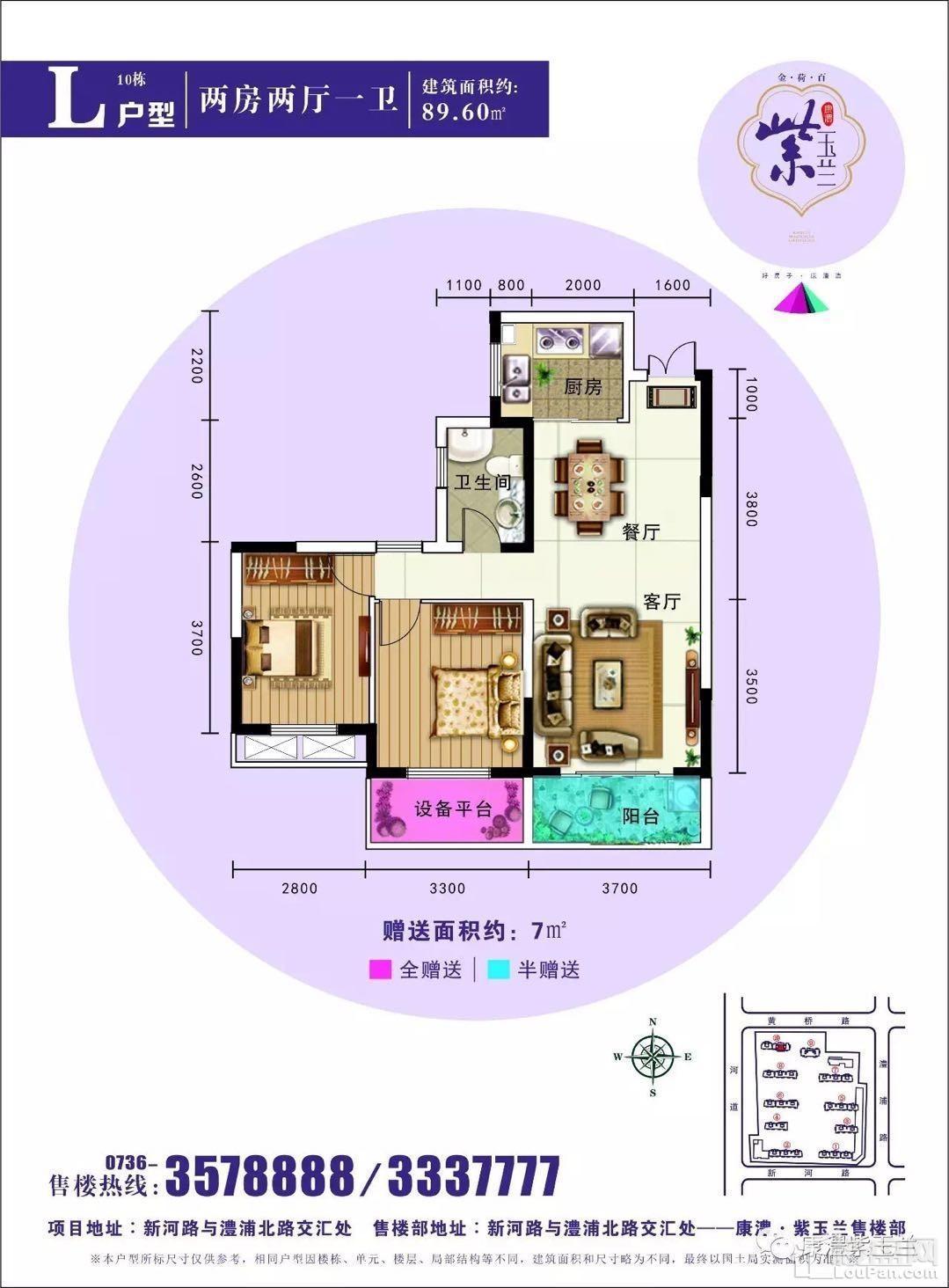 紫玉兰第四期L户型图
