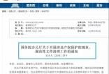 国务院表态:楼市限售令或将取消?