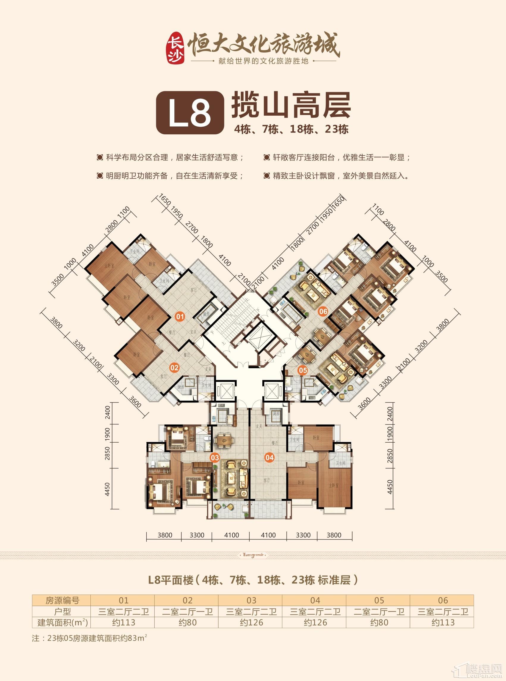 L8揽山高层