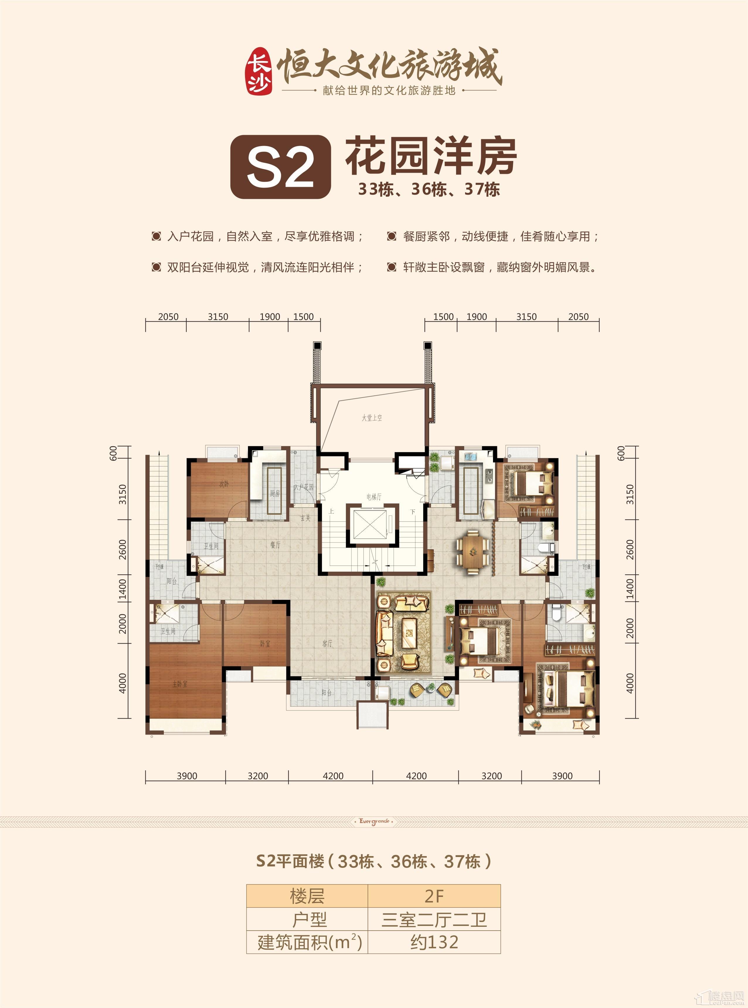 S2花园洋房二层