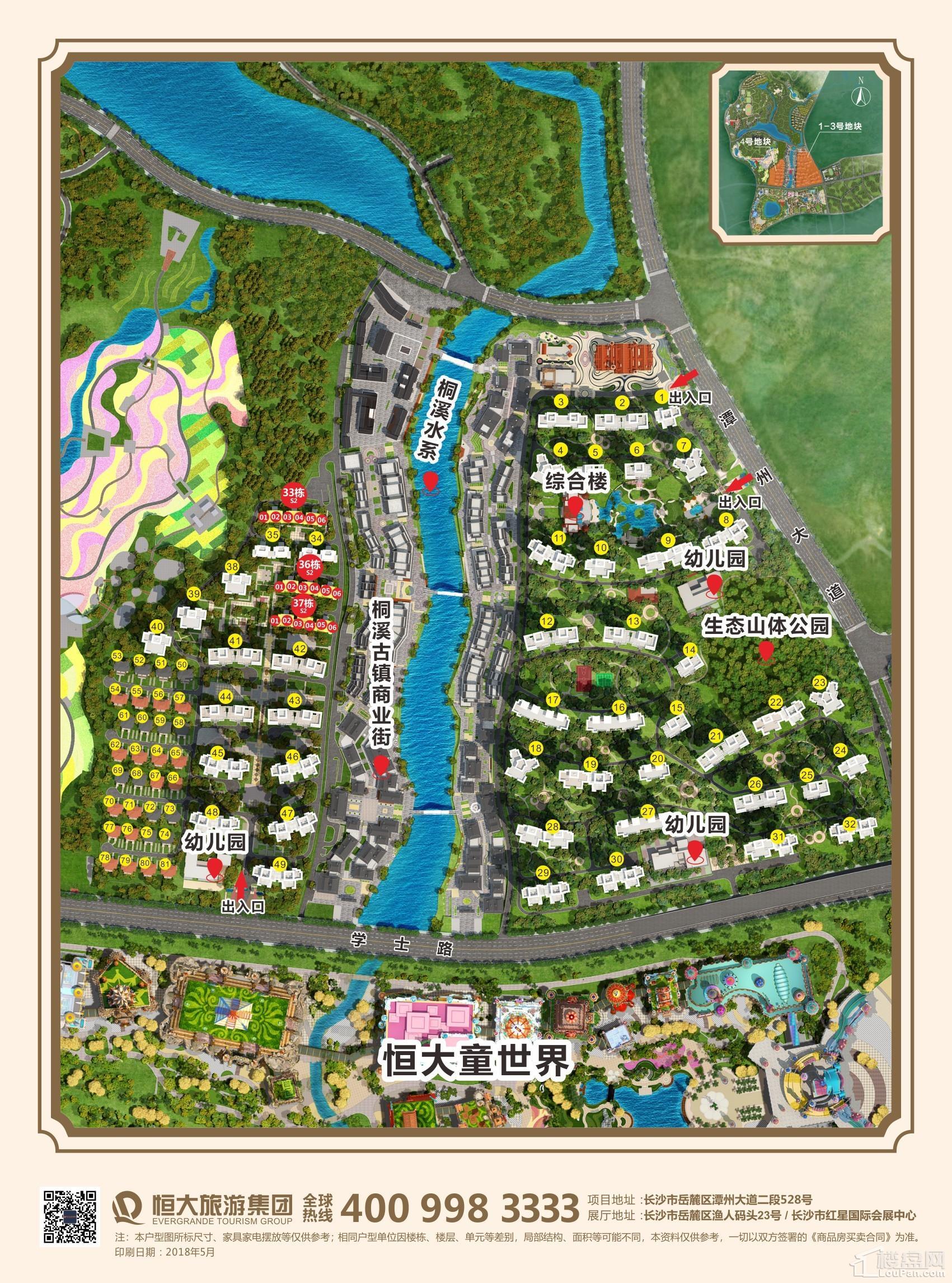 S2花园洋房户型所在33、36、37栋分布图