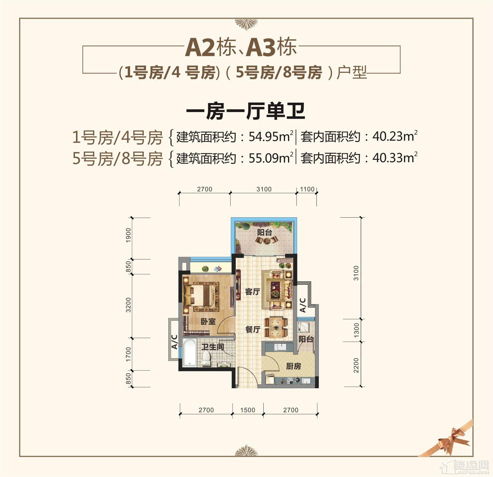 A2栋、A3栋1号房/4号房、5号房/8号房户型