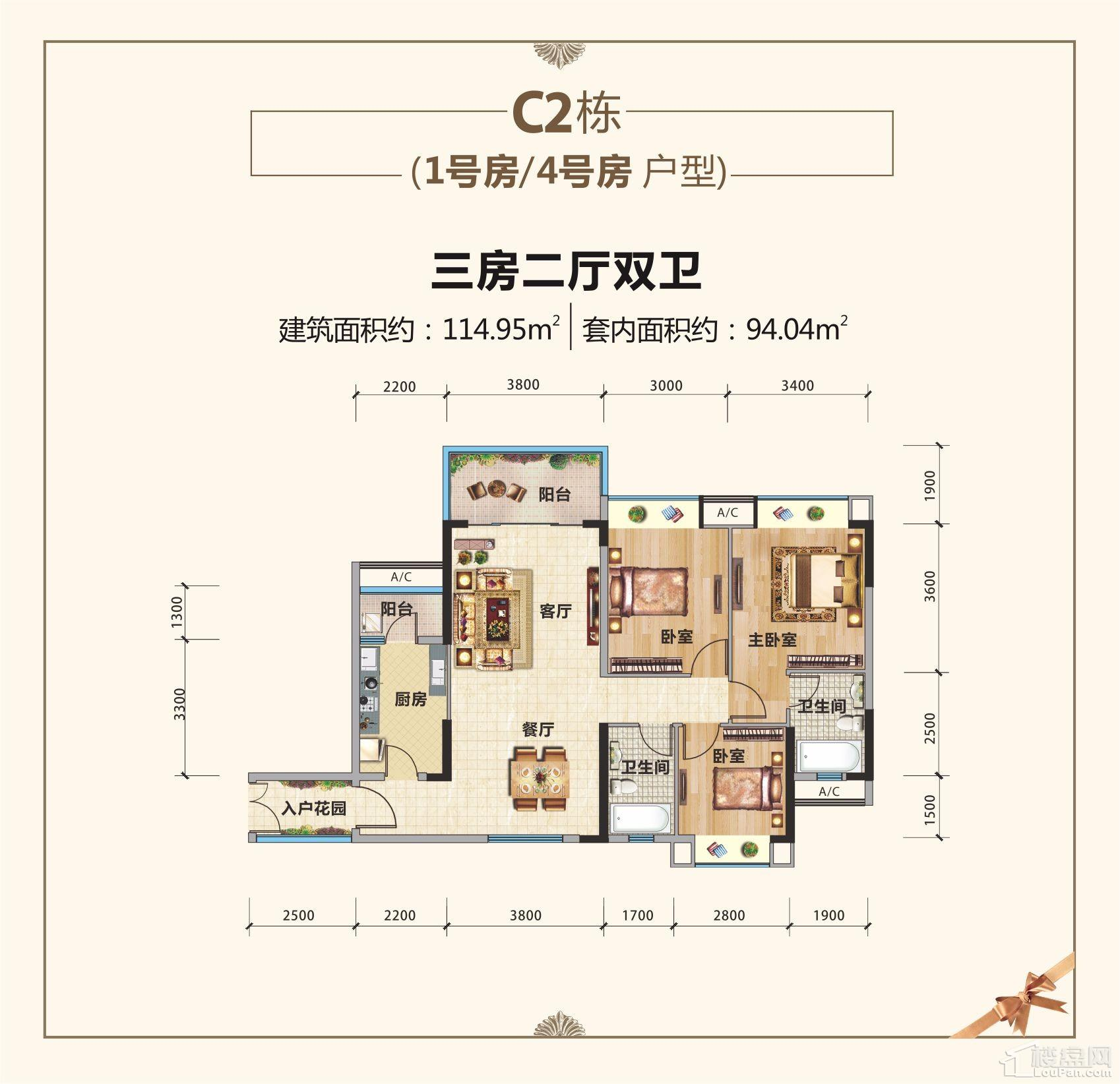C2栋1号房/4号房户型