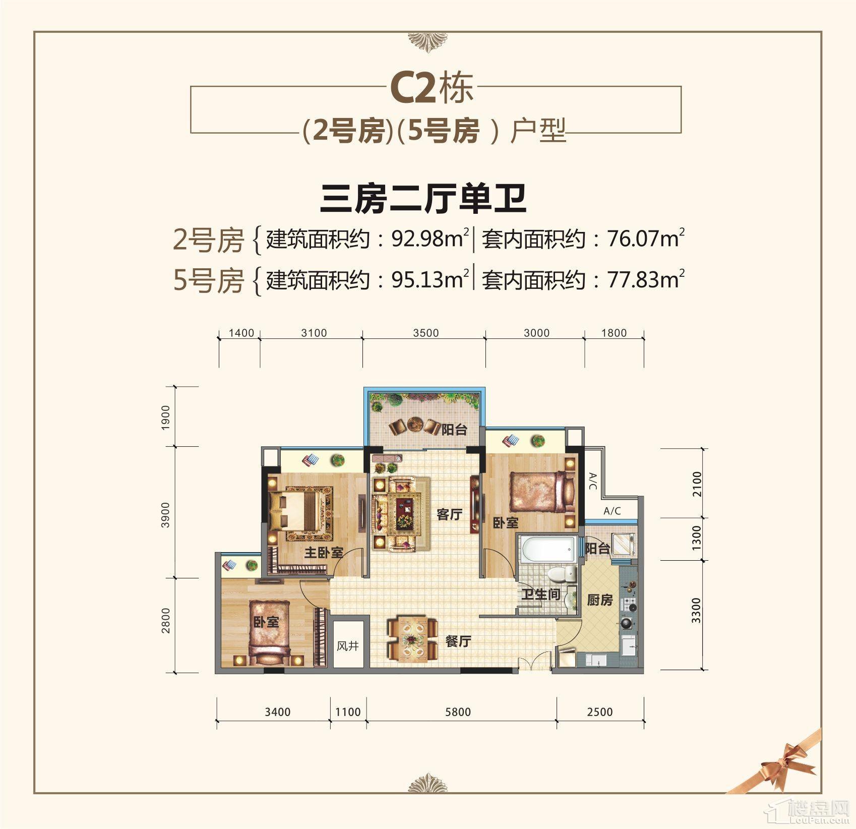 C2栋2号房/5号房户型