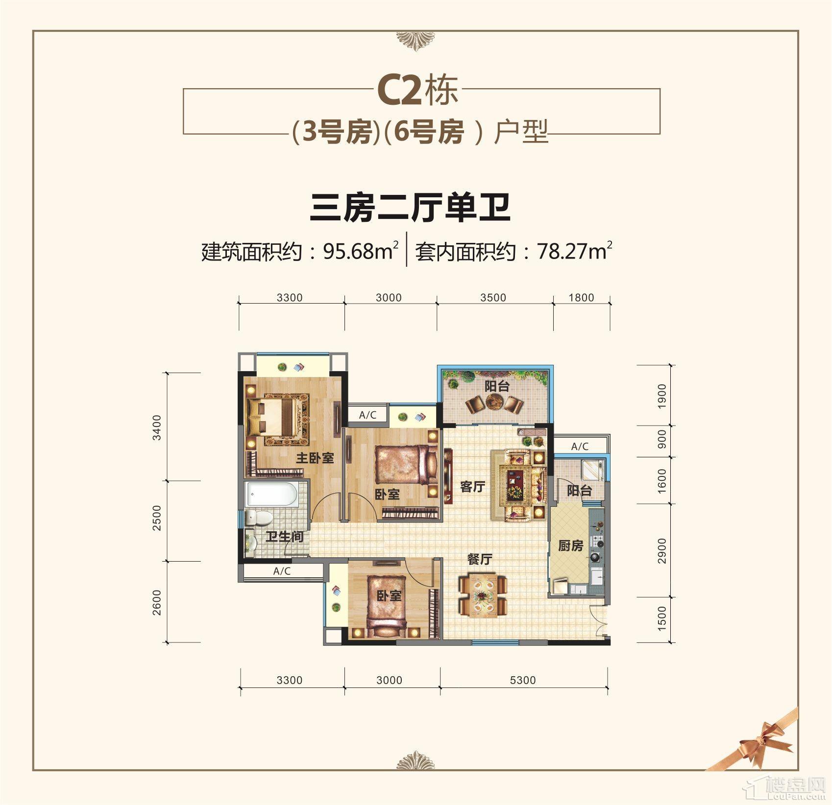 C2栋3号房/6号房户型