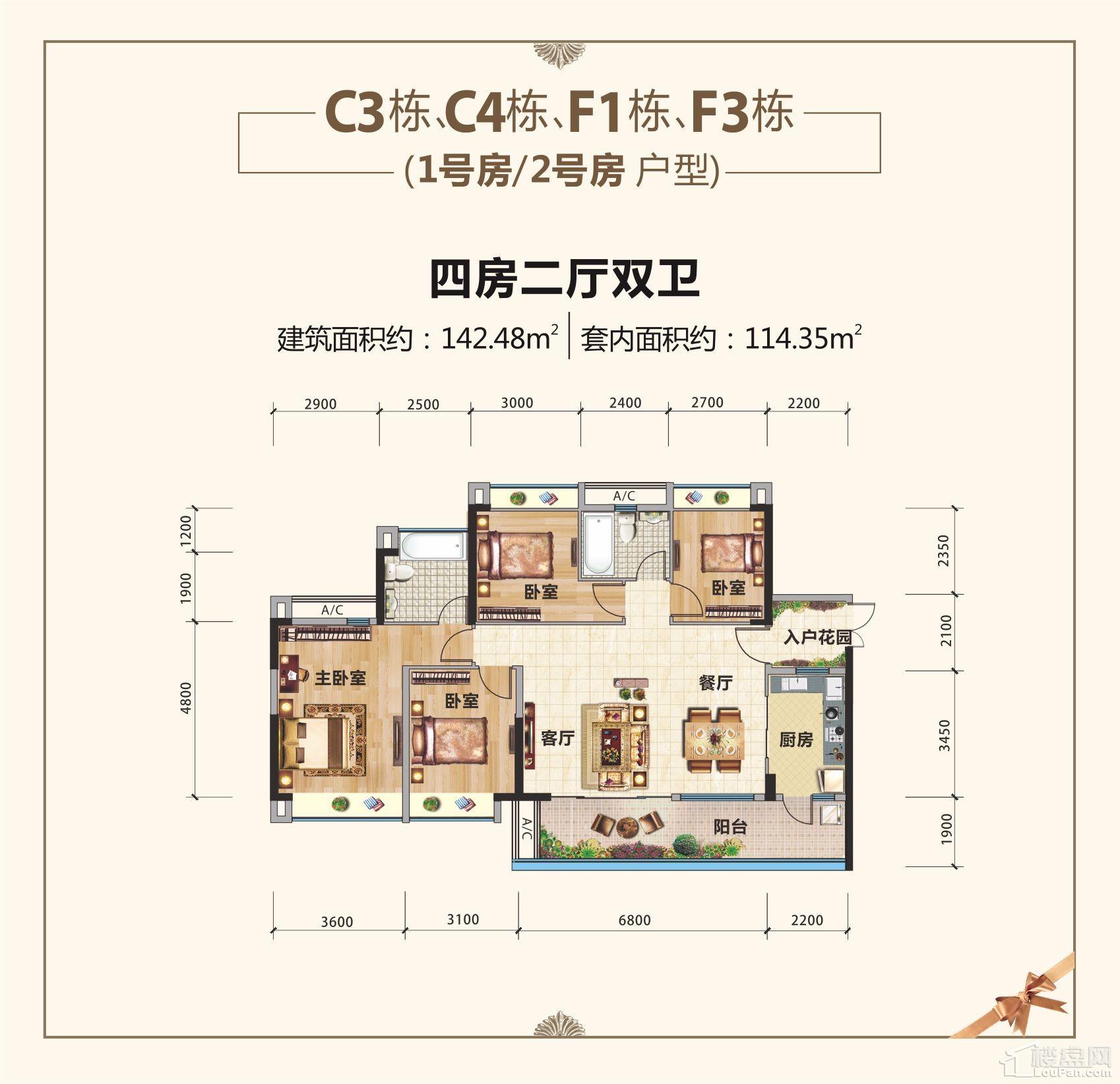 C3栋、C4栋、F1栋、F3栋1号房/2号房户型
