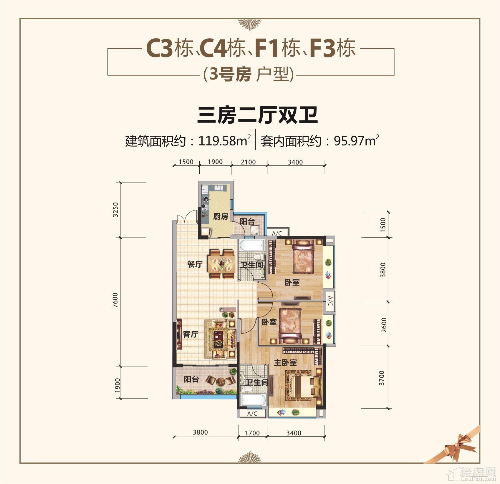 C3栋、C4栋、F1栋、F3栋3号房户型
