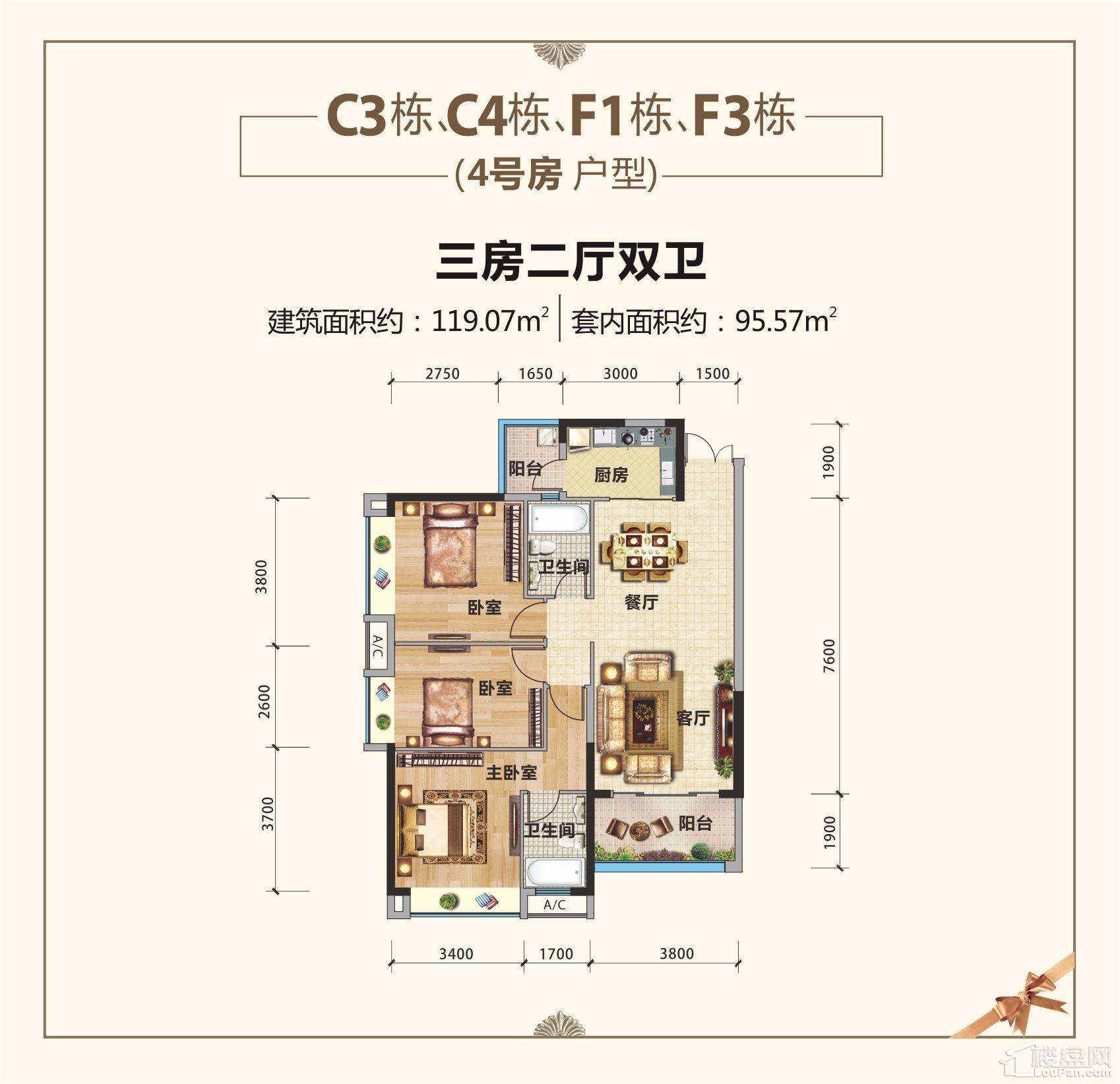 C3栋、C4栋、F1栋、F3栋4号房户型